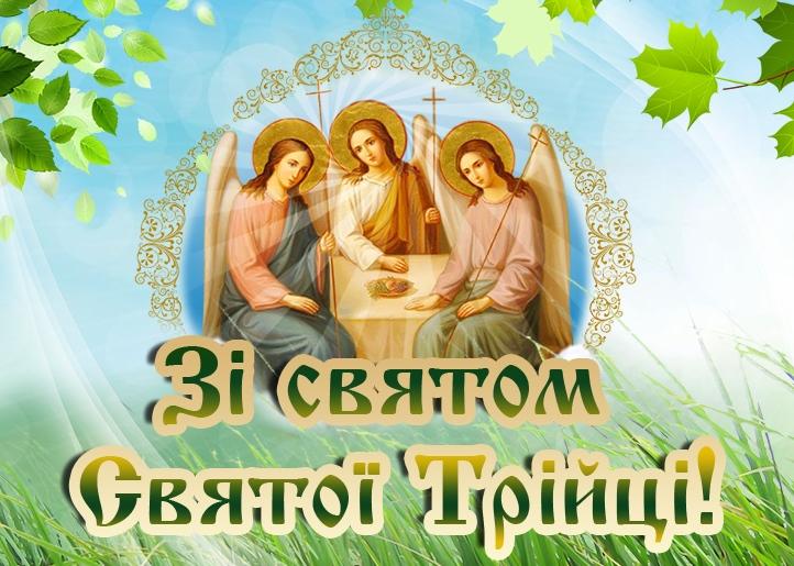 1496682262_vitannya-trijtsya-zeleni-svyata.jpg