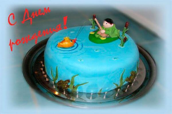Поздравление с днём рождения рыбаку открытка 29